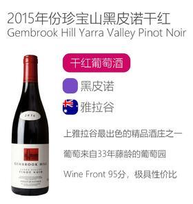 2016年份珍宝山黑皮诺干红葡萄酒 Gembrook Hill Yarra Valley Pinot Noir