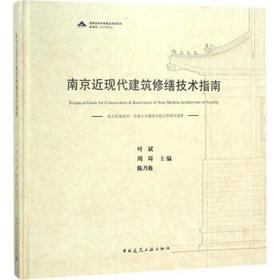 南京近现代建筑修缮技术指南
