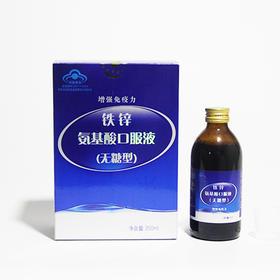 上普牌-铁锌氨基酸无糖型(蓝)