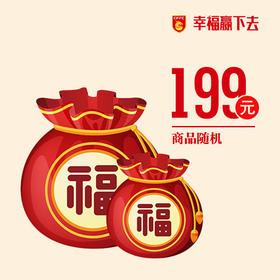 199元福袋