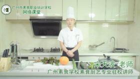 7.3 素食食疗养生师网络班(30节课时)