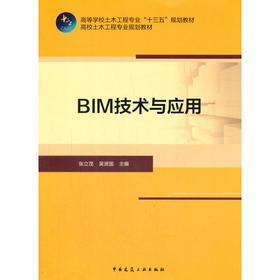 BIM技术与应用