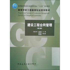 建设工程合同管理(第三版)