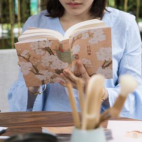 《花间集》花丛中的中国首部词集(单本装)
