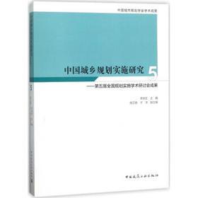 中国城乡规划实施研究5——第五届全国规划实施学术研讨会成果