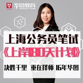 2019上海公务员考试—180天上岸计划(杨浦)