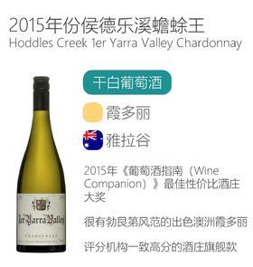 2015年份侯德乐溪蟾蜍王霞多丽干白葡萄酒 Hoddles Creek 1er Yarra Valley Chardonnay