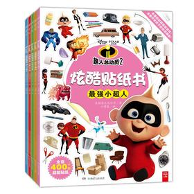 超人总动员 炫酷贴纸书全5册