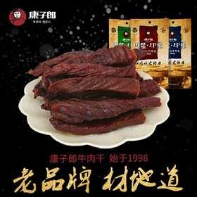 【满百包邮】内蒙古风干牛肉干  正宗手撕牛肉干 适合糖友的加餐零食   独立包装  补充蛋白质(三种口味)