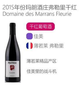2015年份玛朗酒庄弗勒里干红葡萄酒 Domaine des Marrans - Fleurie