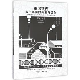 """重温铁西 城市基因的再编与活化 2017年""""8+1+1""""联合毕业设计作品"""