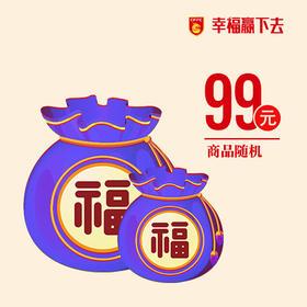 99元福袋