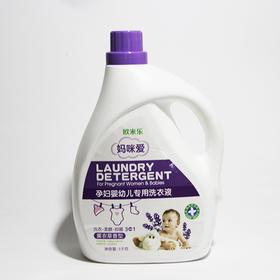 欧米乐-妈咪爱婴幼儿专用洗衣液(薰衣草香型)5升装