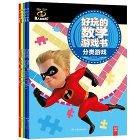 超人总动员 数学游戏(全5册)