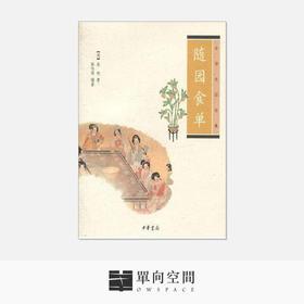《随园食单》  陈伟明 / 袁枚 著