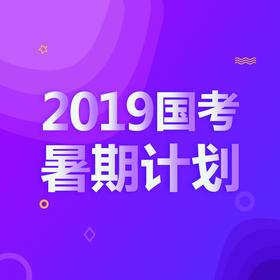 2019国家公务员考试暑期计划