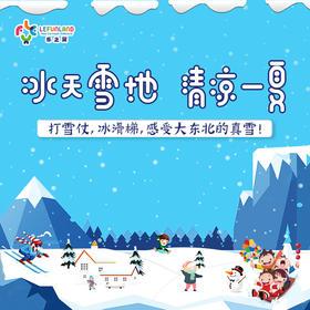 【十八腔独家优惠!】1大1小仅需29.9元!堆雪人,打雪仗,雪滑梯...感受-15℃东北真雪!