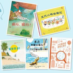 2018夏季旅行绘本推荐——旅行,旅行|露营万岁|小红嘴鸟的神奇旅行|本吉坐船去旅行|五只小鸭去海边