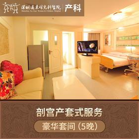 远东 产科五晚剖宫产套式计划 豪华套房 深圳远东妇产医院  因产房有限使用必须提前预约