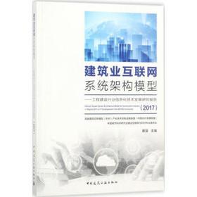 建筑业互联网系统架构模型——工程建设行业信息化技术发展研究报告(2017)