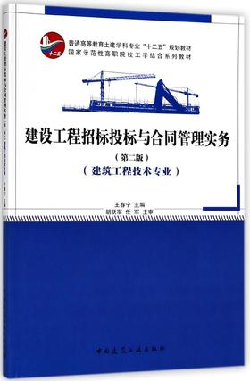 建设工程招标投标与合同管理实务(第二版)