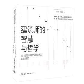 建筑师的智慧与哲学    15组日本著名建筑师的职业洞见