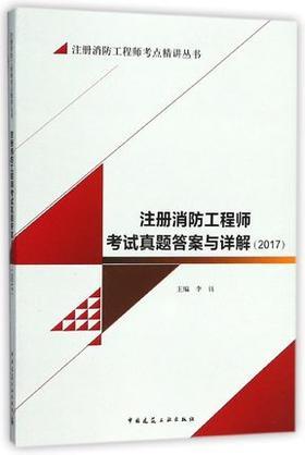 注册消防工程师考试真题答案与详解(2017)