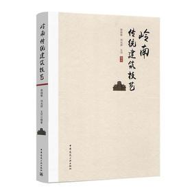 岭南传统建筑技艺