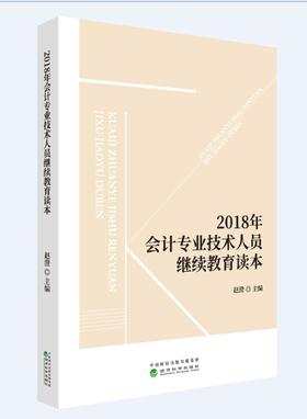 2018年会计专业技术人员继续教育读本
