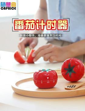 小闹钟番茄钟蕃茄时间管理倒计时器定时迷你简约学生儿童创意可爱
