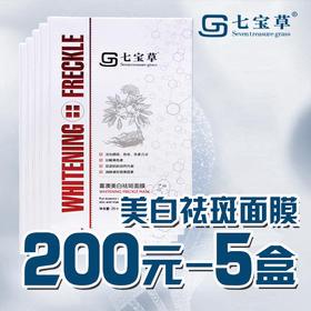 七宝草美白淡斑面膜 店面开业特惠 200元5盒