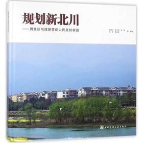 规划新北川——用责任与理想营建人民美好家园