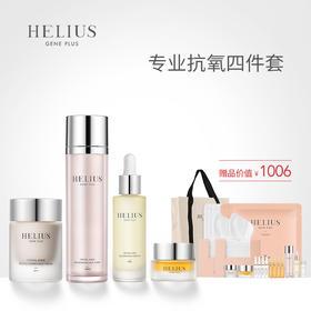 HELIUS专业抗氧四件套
