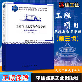 工程项目承揽与合同管理(第三版)