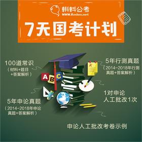 2019国考  7天国考计划 (无实物)