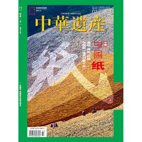 《中华遗产》201807 纸
