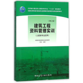 建筑工程资料管理实训(第三版)