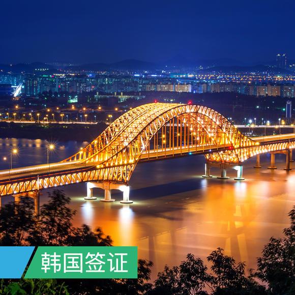 【北京送签】韩国H-2-7 延期签证 【常规办理】