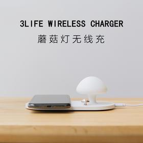 3life无线充+蘑菇灯 iPhoneX/三星S8/S9快速充电器手机支架小台灯