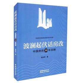 波澜起伏话房改:中国房改36年回眸