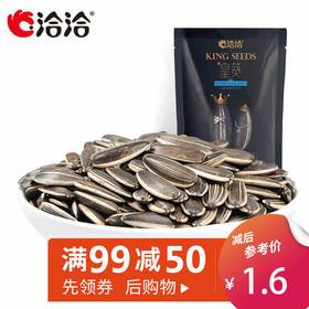 【99减50】洽洽皇葵瓜子 山核桃味110g/袋