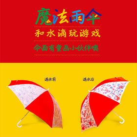 童画魔法遇水变色伞 19寸/21寸