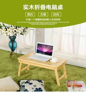 笔记本电脑桌床上用小桌子可折叠宿舍实木懒人做书桌大号学生炕桌