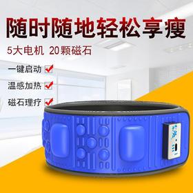 【懒人福利】新款X5倍震动廋身 甩脂 按摩腰带