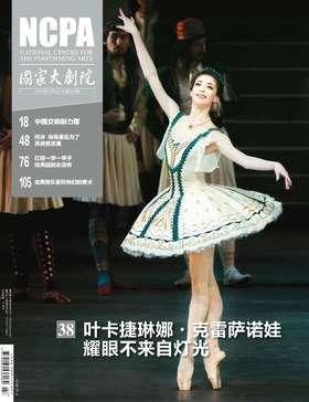 《国家大剧院》杂志2018年7月刊(包邮)