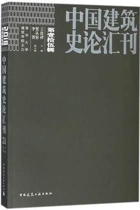 中国建筑史论汇刊●第壹拾伍辑