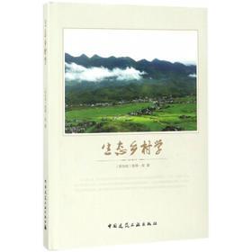 生态乡村学
