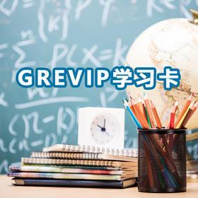 【视频】GRE-VIP学习卡