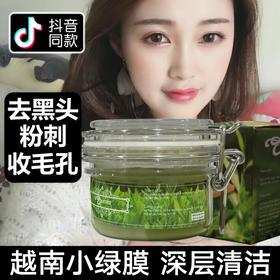 【抖音爆款 下单送面膜碗】越南去黑头粉刺绿茶面膜正品   去黑头、去粉刺、收毛孔