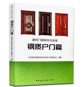 建筑门窗制作与安装  钢质户门篇